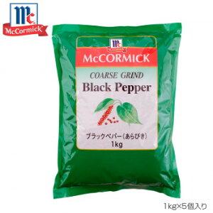 (同梱不可)YOUKI ユウキ食品 MC ブラックペッパーあらびき 1kg×5個入り 223007 お徳用 スパイス まとめ買い 調味料