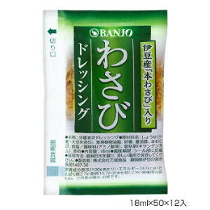 (同梱不可)BANJO 万城食品 わさびドレッシング 18ml×50×12入 460038 wasabi 調味料 業務用 まとめ買い