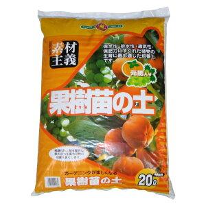 (代引き不可)(同梱不可)SUNBELLEX 果樹苗の土 20L×6袋