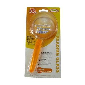 (同梱不可)MIZAR(ミザールテック) 3.5倍 リーディンググラス RH-70P オレンジ
