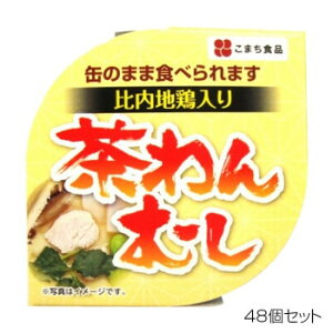 (代引き不可)(同梱不可)こまち食品 比内地鶏茶碗むし ×48個セット