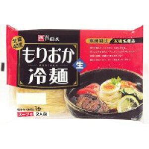 (代引き不可)(同梱不可)麺匠戸田久 もりおか冷麺2食×10袋(スープ付)