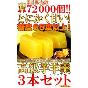 (代引き不可)(同梱不可)(鳴門金時芋100%使用)高級芋ようかん3本セット SW-053