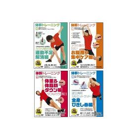 (同梱不可)体幹トレーニング(運動不足解消 お腹周り集中ケア 体重&体脂肪ダウン 全身ひきしめ)DVD4枚組