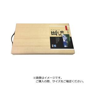 (同梱不可)市原木工所 日本製 匠の工房 金具取手付まな板 普通幅 45×22.5×3cm 30364
