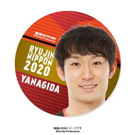 アクリル製バッジ 2020バレーボール男子日本代表 (柳田将洋 選手)