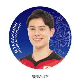 アクリル製バッジ 2021バレーボール男子日本代表 〈高橋藍 選手〉