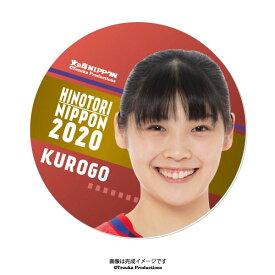 アクリル製バッジ 2020全日本女子バレーボール 〈黒後愛 選手〉