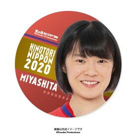 アクリル製バッジ 2020全日本女子バレーボール 〈宮下遥 選手〉