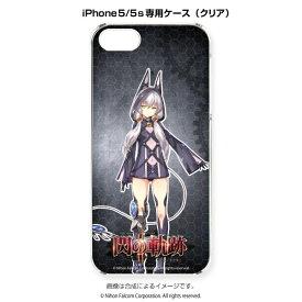 スマートフォンケース[iPhone5/5s]PC 英雄伝説 閃の軌跡II 〈アルティナ〉