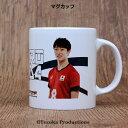 マグカップ 2017全日本男子バレーボール 〈柳田将洋 選手〉