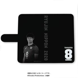 手帳型スマホケース[5インチタイプ] 2020バレーボール男子日本代表 (柳田将洋 選手)