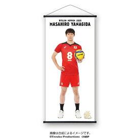 ミニタペストリー 2020バレーボール男子日本代表 (柳田将洋 選手)