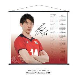 タペストリー(2021年カレンダー) 2020バレーボール男子日本代表 (石川祐希 選手)