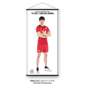 ミニタペストリー 2021バレーボール男子日本代表 〈石川祐希 選手〉