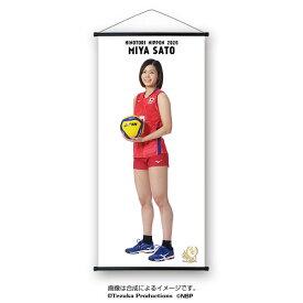 ミニタペストリー 2020全日本女子バレーボール (佐藤美弥 選手)