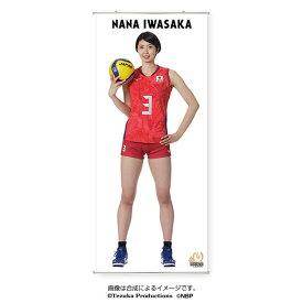 タペストリー[等身大] 2020バレーボール女子日本代表 (岩坂名奈 選手)