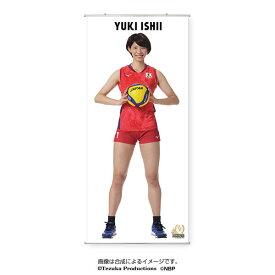 タペストリー[等身大] 2020バレーボール女子日本代表 (石井優希 選手)