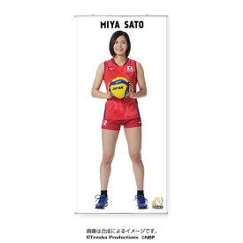 タペストリー[等身大] 2020バレーボール女子日本代表 (佐藤美弥 選手)