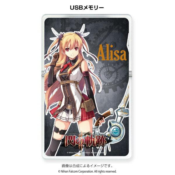 USBメモリー 英雄伝説 閃の軌跡II 〈アリサ〉