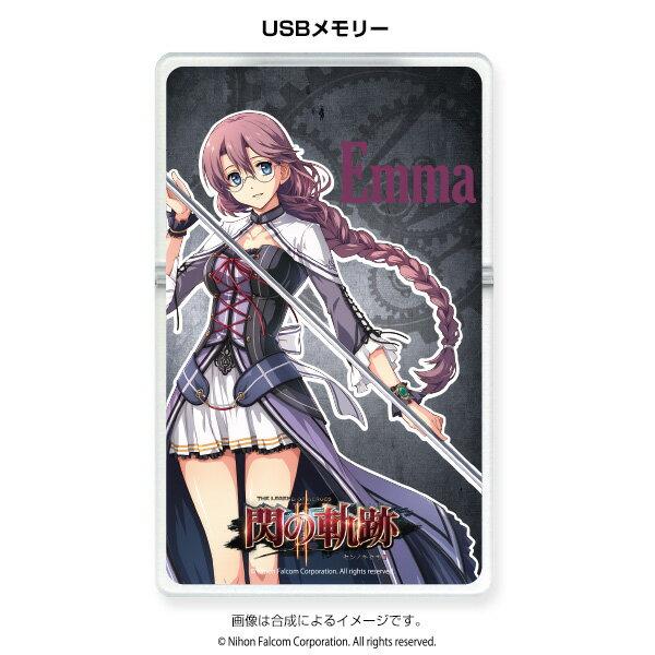 USBメモリー 英雄伝説 閃の軌跡II 〈エマ〉