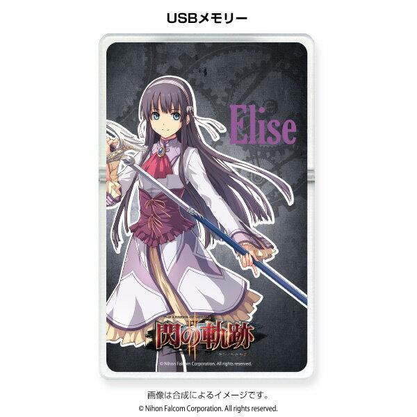 USBメモリー 英雄伝説 閃の軌跡II 〈エリゼ〉