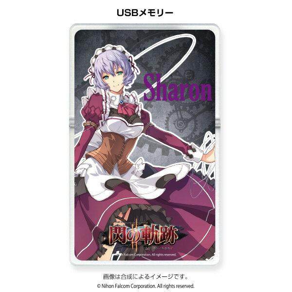 USBメモリー 英雄伝説 閃の軌跡II 〈シャロン〉