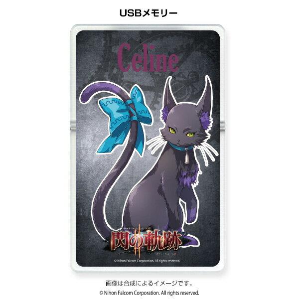 USBメモリー 英雄伝説 閃の軌跡II 〈セリーヌ〉