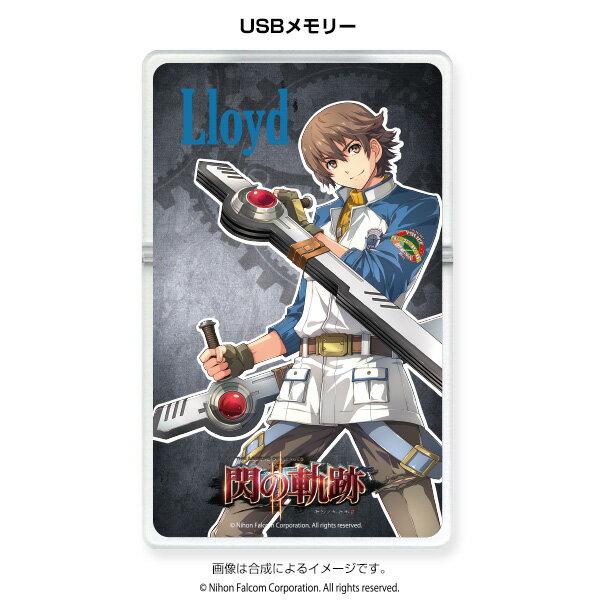 USBメモリー 英雄伝説 閃の軌跡II 〈ロイド〉