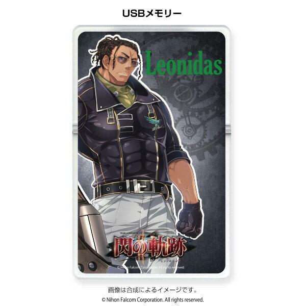USBメモリー 英雄伝説 閃の軌跡II 〈レオニダス〉