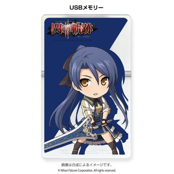 USBメモリー 英雄伝説 閃の軌跡II 〈SD_ラウラ〉