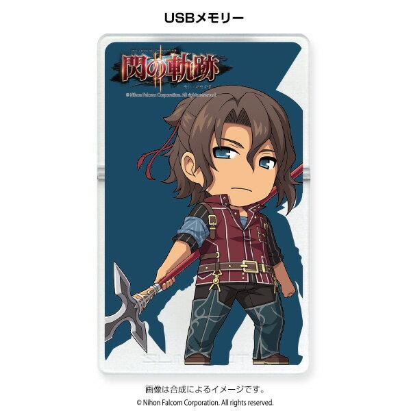 USBメモリー 英雄伝説 閃の軌跡II 〈SD_ガイウス〉