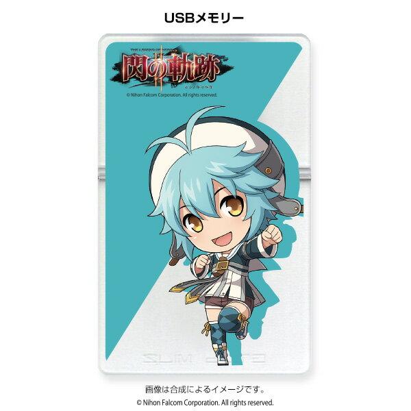 USBメモリー 英雄伝説 閃の軌跡II 〈SD_ミリアム〉