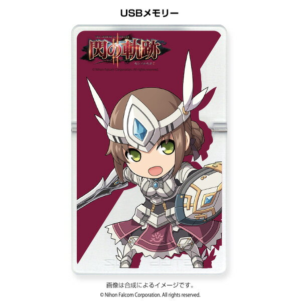 USBメモリー 英雄伝説 閃の軌跡II 〈SD_デュバリィ〉