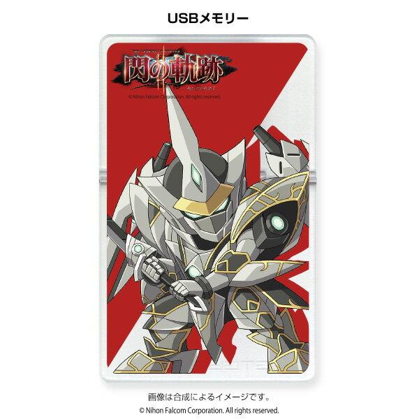 USBメモリー 英雄伝説 閃の軌跡II 〈SD_灰の騎神〉