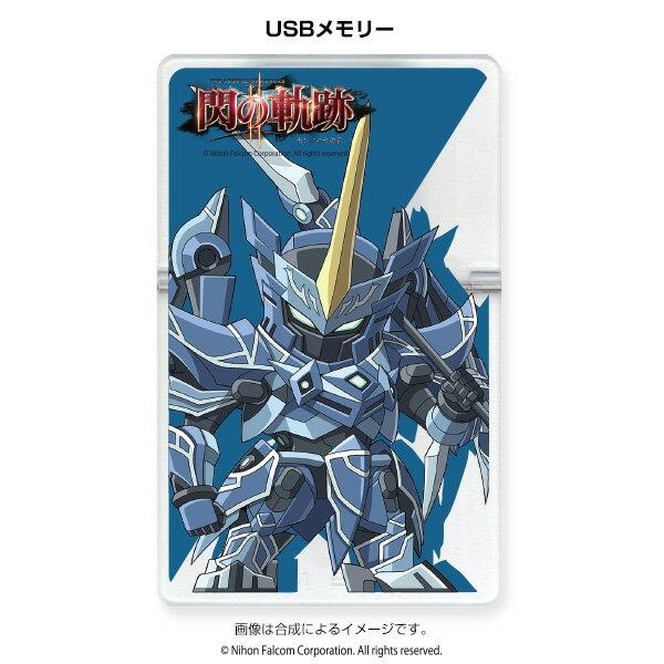 USBメモリー 英雄伝説 閃の軌跡II 〈SD_蒼の騎神〉