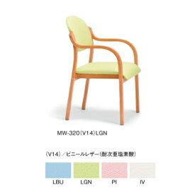【AICO】ミーティングチェア (肘付きビニールレザー(耐次亜塩素酸)タイプ) MW-320【アイコ】 / オフィスチェア、ワークチェア、事務椅子 10P03Sep16