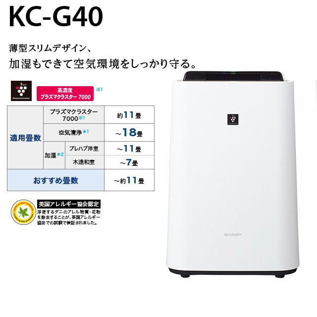 加湿空気清浄機 プラズマクラスター KC-G40-W SHARP シャープ 花粉対策
