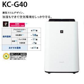 【台数限定特価!】加湿空気清浄機 プラズマクラスター KC-G40-W SHARP シャープ 花粉対策