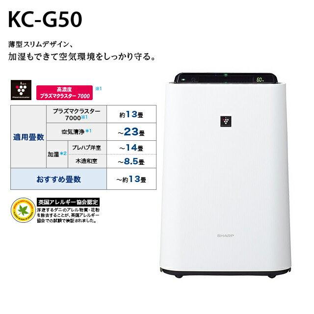 【エントリーでポイント6倍★1/6 20:00-1/11 1:59】加湿空気清浄機 プラズマクラスター KC-G50-W SHARP シャープ 花粉対策