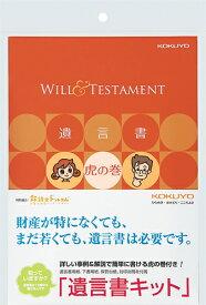 遺言書キット LES-W101 コクヨ【メール便可能!!】(数量限定)【YDKG-tk】【fs2gm】【RCP】【fs3gm】