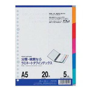 ラミネートタブインデックス LT6005 A5 10P03Sep16