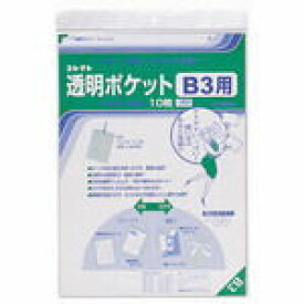 透明ポケット CF-300 B3用 10枚 10P03Sep16