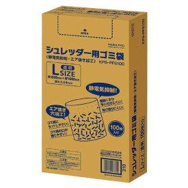 【シュレッダー】シュレッダー用ゴミ袋L KPS-PFS100 コクヨ【シュレッダ/業務用品/電動/手動/ハンドシュレッダー/オフィス】 10P03Sep16