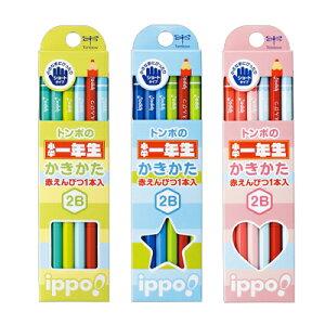 【トンボ】小学一年生かきかたえんぴつ6角2B Plain<青、緑、ピンク>MP-SKP【TOMBOW】 10P03Sep16