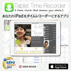 タブレットタイムレコーダーライセンスキー販売10人分勤怠管理クラウドiOS対応(iPadのみ)Android非対応