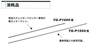 【CARL】トリムギア 替カッターマット M-1500 発泡スチレンボードカッター用 (カール事務器)【YDKG-tk】【fs2gm】【RCP】【fs3gm】