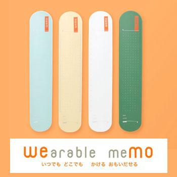 【wemo】 消せるタイプ wearable memo シリコンバンド 消せる ウェアラブルメモ 書いて消せるメモ