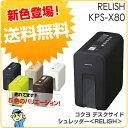 【シュレッダー】KPS-X80D コクヨ デスクサイドシュレッダー<RELISH>ナイトブラック【シュレッダ/業務用品/電動/手…