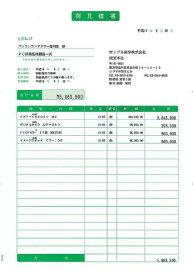 【伝票】見積書 SR310 ソリマチ【YDKG-tk】【fs2gm】【RCP】【fs3gm】【売上伝票/会計伝票/出金伝票/入金伝票/仕入伝票/請求書/納品書/領収書/売上/出金/入金/仕入/会計】
